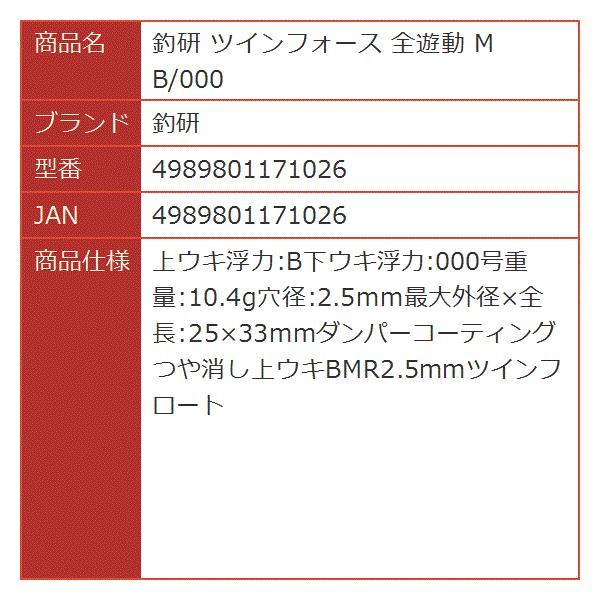 ツインフォース 全遊動 M B/000[4989801171026](B・000)