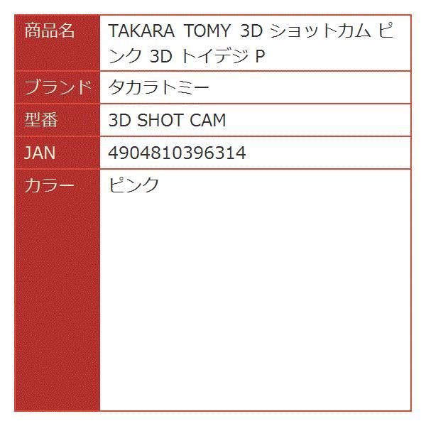 TAKARA TOMY 3D ショットカム トイデジ P[3D SHOT CAM](ピンク) horikku 04