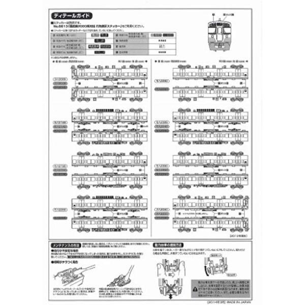 Nゲージ 4401 西武新2000系後期形新宿線 8両編成セット 動力付き7