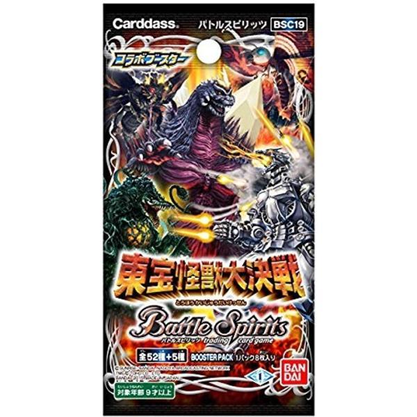 バトルスピリッツ コラボブースター 東宝怪獣大決戦 ブースターパック「BSC19」 BOX1
