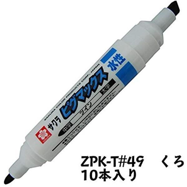水性ペン ピグマックスツイン 黒 10本[ZPK-T10P#49](くろ 10本)|horikku|02