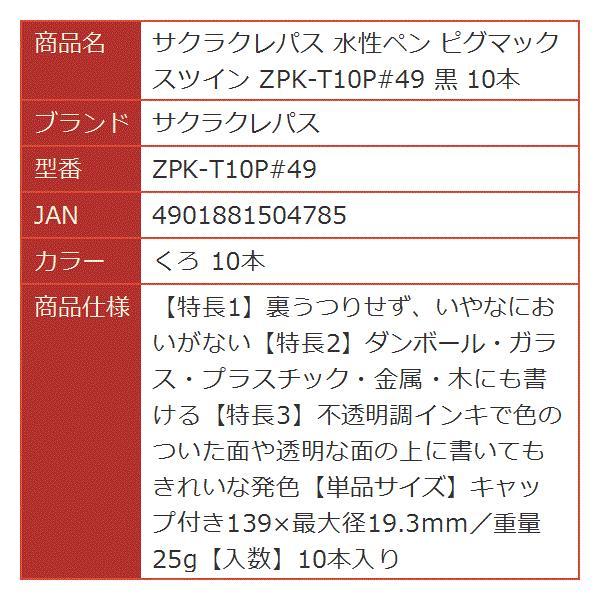 水性ペン ピグマックスツイン 黒 10本[ZPK-T10P#49](くろ 10本)|horikku|08