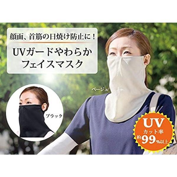 フェイスマスク uvカット 日本テレビ「ヒルナンデス」で紹介されました。紫外線対策 日焼け防止 大判フェイスマスク UVガード[007554902] horikku 02