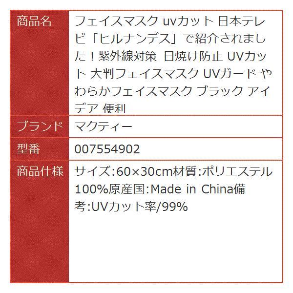 フェイスマスク uvカット 日本テレビ「ヒルナンデス」で紹介されました。紫外線対策 日焼け防止 大判フェイスマスク UVガード[007554902] horikku 05