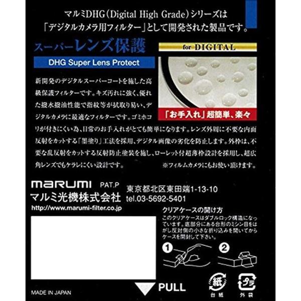 MARUMI カメラ用 フィルター DHGスーパーレンズプロテクト 保護用 066181[DHG86SLPRO](ブラック, 86mm)