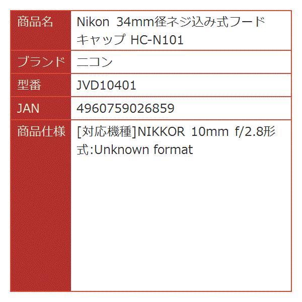 Nikon 34mm径ネジ込み式フードキャップ HC-N101[JVD10401]
