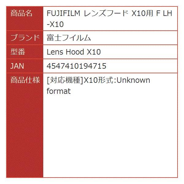 FUJIFILM レンズフード X10用 LH-X10[Lens Hood X10]