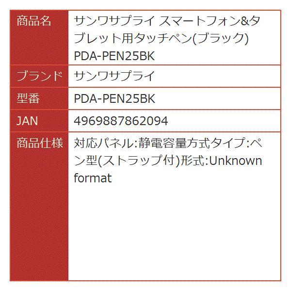 スマートフォン&タブレット用タッチペン ブラック[PDA-PEN25BK]