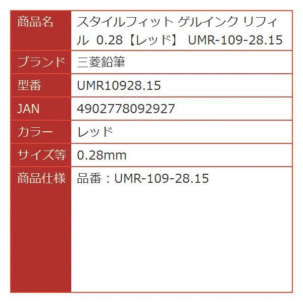 スタイルフィット ゲルインク リフィル 0.28 UMR-109-28.15[レッド][0.28mm][UMR10928.15]
