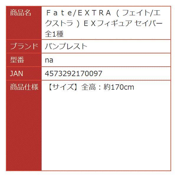 Fate/EXTRA フェイト/エクストラ EXフィギュア セイバー 全1種[na]|horikku|02