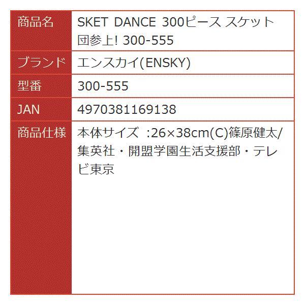 SKET DANCE 300ピース スケット団参上.[300-555] horikku 02