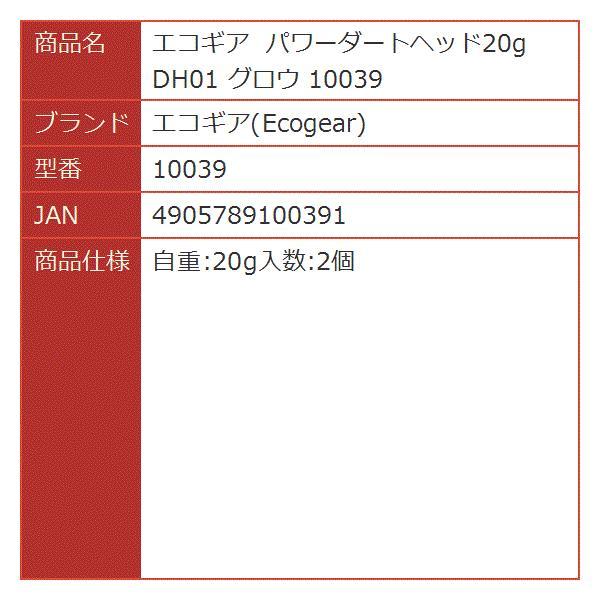 パワーダートヘッド20g DH01 グロウ[10039]