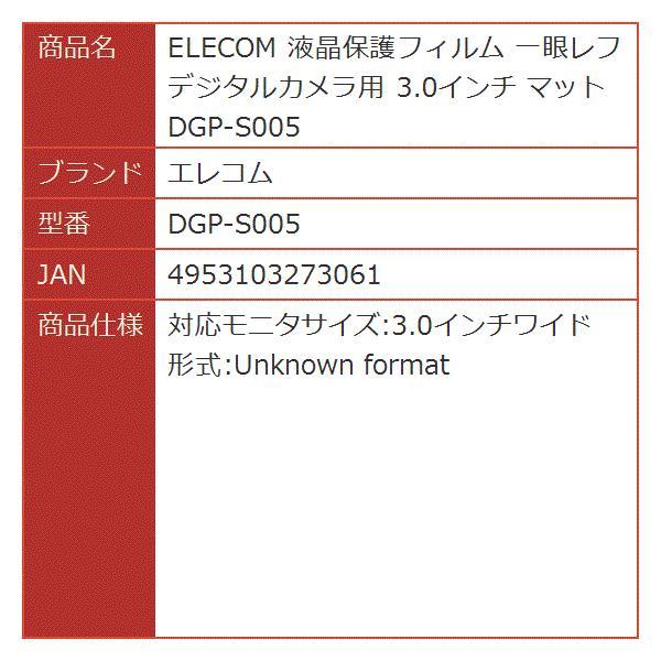 ELECOM 液晶保護フィルム 一眼レフデジタルカメラ用 3.0インチ マット[DGP-S005]
