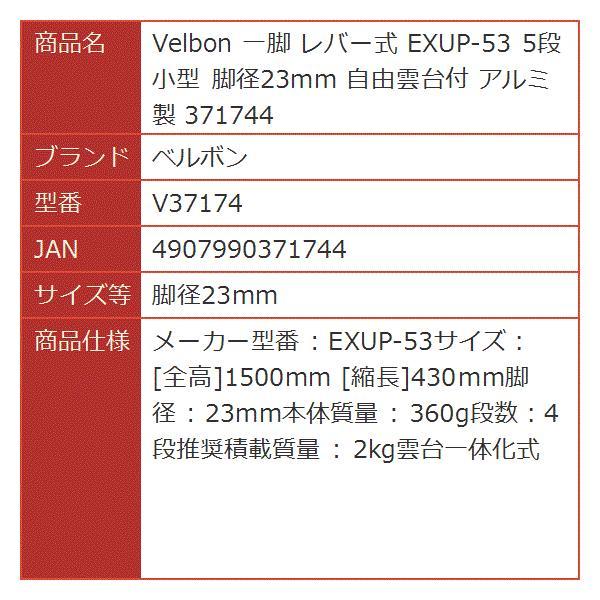 Velbon 一脚 レバー式 EXUP-53 5段 小型 自由雲台付 アルミ製 371744[V37174](脚径23mm)