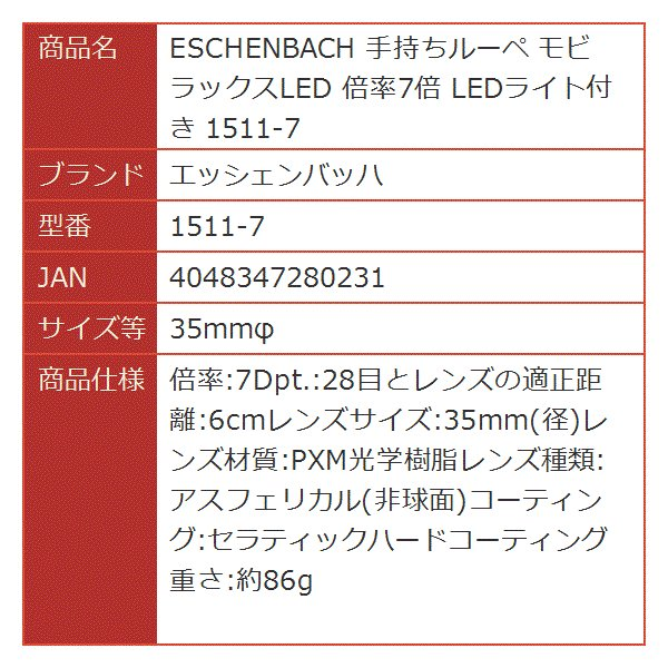 ESCHENBACH 手持ちルーペ モビラックスLED 倍率7倍 LEDライト付き[35mmφ][1511-7]