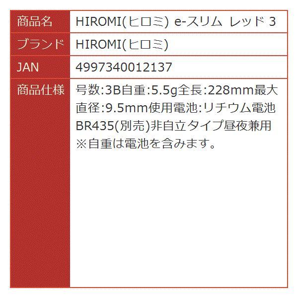 e-スリム レッド 3B