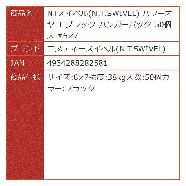 NTスイベル パワーオヤコ ブラック ハンガーパック 50個入 #6×7