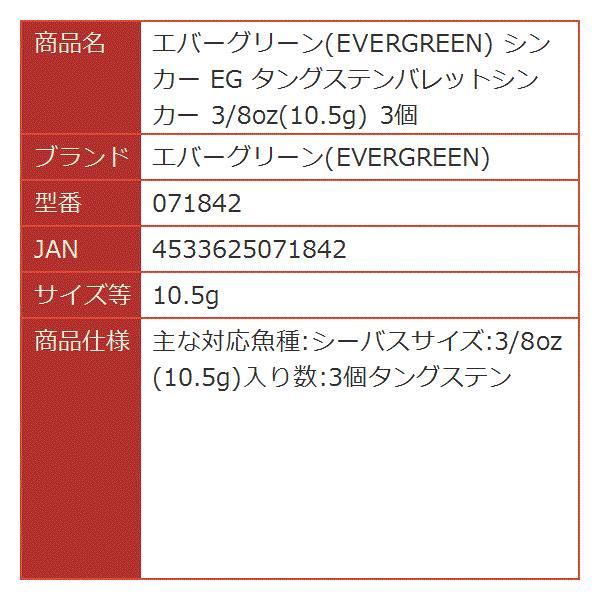 シンカー EG タングステンバレットシンカー 3/8oz 10.5g 3個[071842][エバーグリーン(EVERGREEN)]
