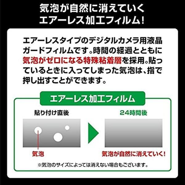 液晶保護フィルム デジタルカメラ用液晶保護フィルムZERO Nikon D850/D500対応[D500専用][E-7345]