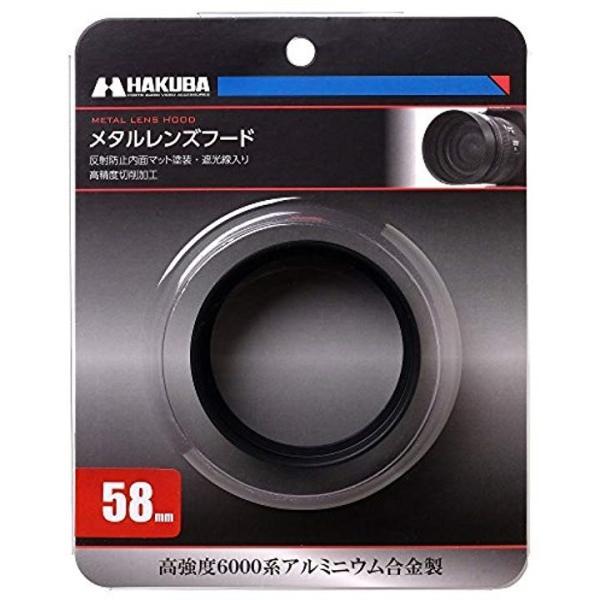 HAKUBA レンズフード メタルレンズフード 高強度6000系アルミニウム合金製[ブラック][フィルター径58mm装着用][KMH-58]