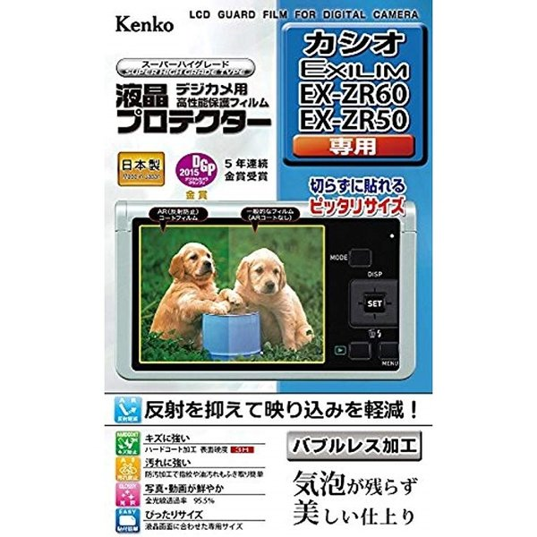 Kenko 液晶保護フィルム 液晶プロテクター CASIO EXILIM EX-ZR60用[KLP-EXZR60][ケンコー]