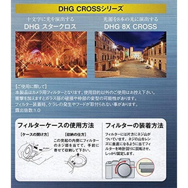 MARUMI レンズフィルター DHG 8Xクロス クロス効果用 77mm[ブラック][078139][マルミ]