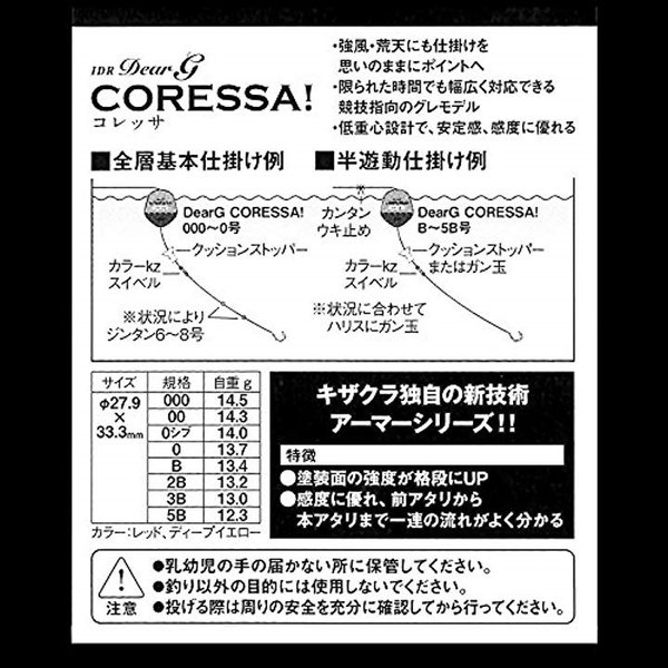 IDR Dear G CORESSA 00 レッド[03546]