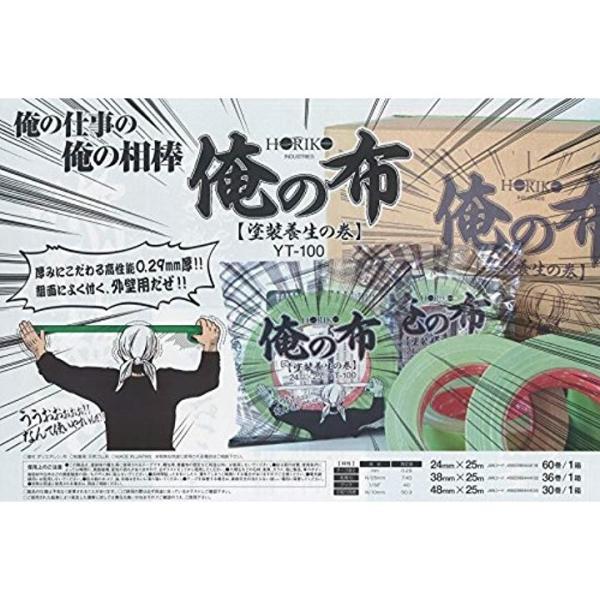 ホリコー 養生用布テープ 俺の布 24mmx25m 1ケース 60巻YT-100 [マスキングテープ]2