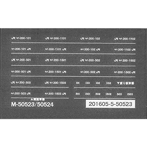 グリーンマックス Nゲージ 50523 JR九州キハ200形 500/1500番台・香椎線 2両編成セット 動力付き 塗装済完成品6