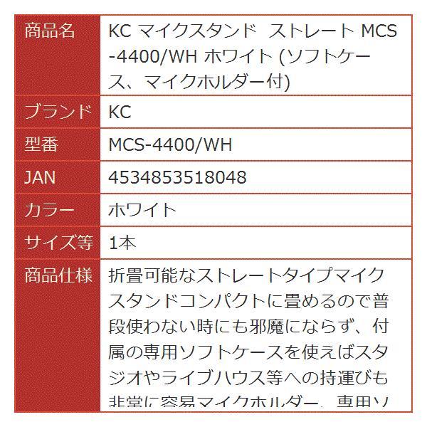マイクスタンド ストレート ソフトケース、マイクホルダー付[ホワイト][1本][MCS-4400/WH]