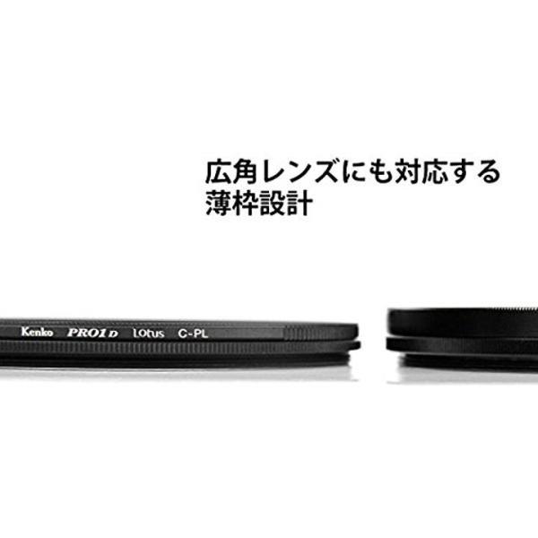 Kenko PLフィルター PRO1D Lotus C-PL 72mm コントラスト上昇・反射除去用 撥水・撥油コーティング[022726]