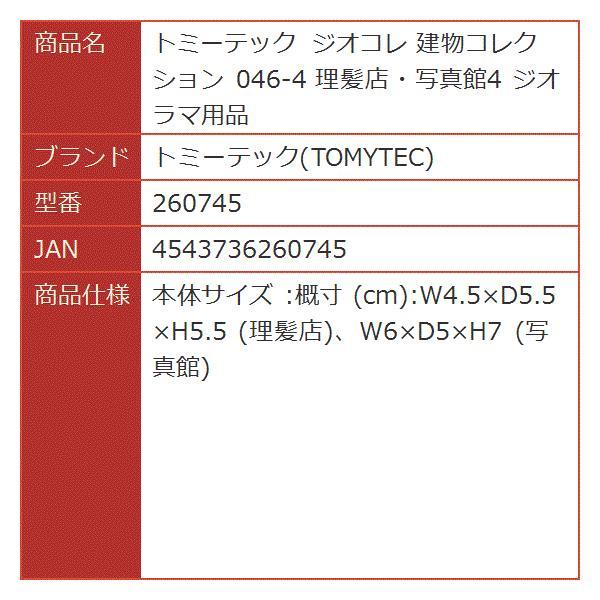 ジオコレ 建物コレクション 046-4 理髪店・写真館4 ジオラマ用品[260745]|horikku|02
