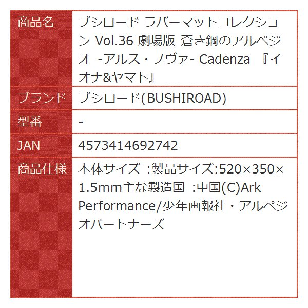 ラバーマットコレクション Vol.36 劇場版 蒼き鋼のアルペジオ -アルス・ノヴァ- Cadenza 『イオナ&ヤマト』|horikku|02