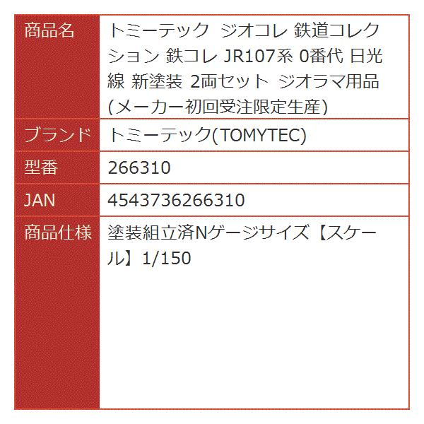 ジオコレ 鉄道コレクション 鉄コレ JR107系 0番代 日光線 新塗装 2両セット ジオラマ用品 メーカー初回受注限定生産[266310] horikku 04