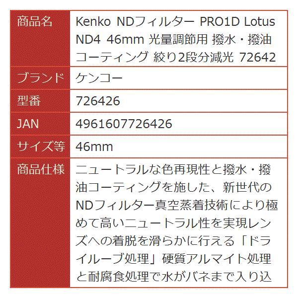 Kenko NDフィルター PRO1D Lotus ND4 46mm 光量調節用 撥水・撥油コーティング 絞り2段分減光[726426][ケンコー]