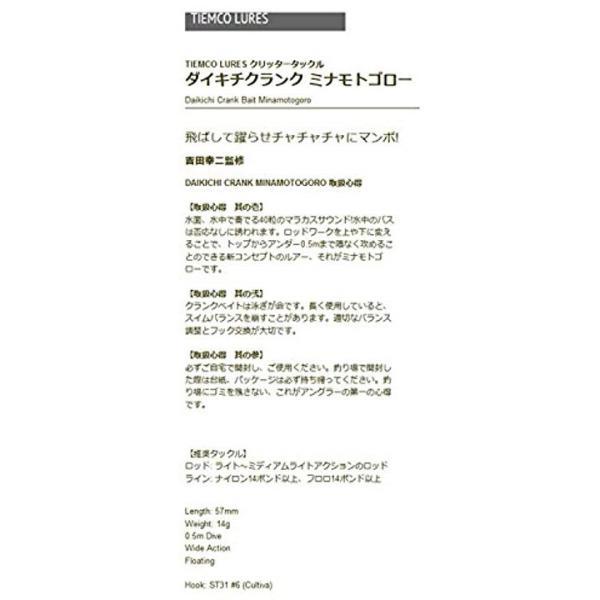 クランクベイト クリッタータックル ダイキチクランク ミナモトゴロー 57mm 14g モンキーシャート #12[#12 モンキーシャート]