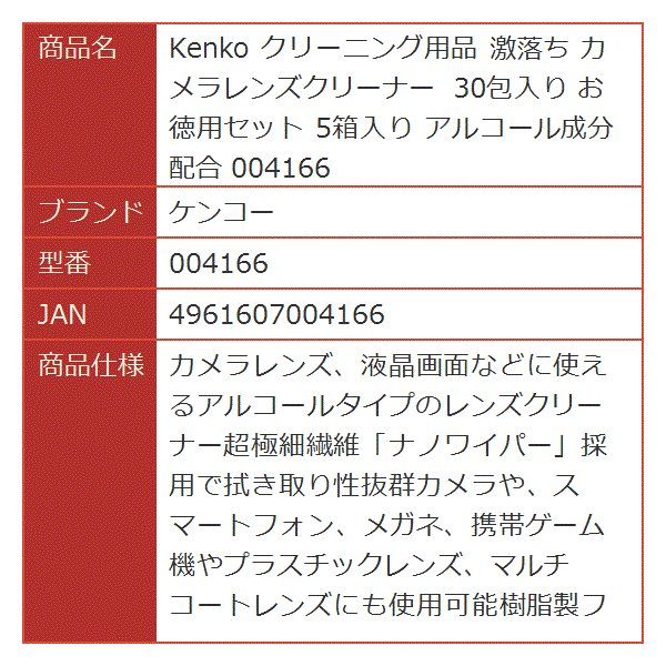 Kenko クリーニング用品 激落ち カメラレンズクリーナー 30包入り お徳用セット 5箱入り アルコール成分配合[004166]