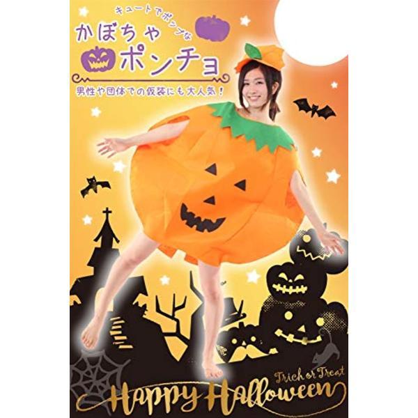 まるごと かぼちゃ 衣装 パンプキン ハロウィン ファニーな 3点セット ポンチョ+帽子+ベネチアンマスク 大人用(オレンジ, フリーサイズ)|horikku|03