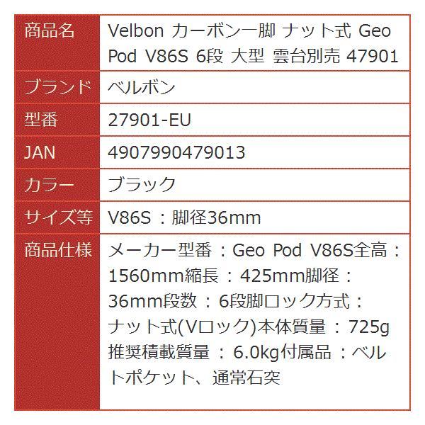 Velbon カーボン一脚 ナット式 Geo Pod V86S 6段[ブラック][V86S : 脚径36mm][ナット式(Vロック)]