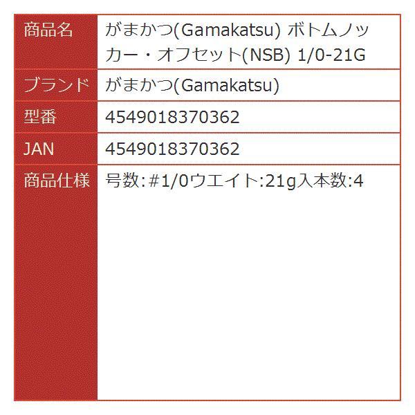 がまかつ ボトムノッカー・オフセット(NSB) 1/0-21G / 4549018370362