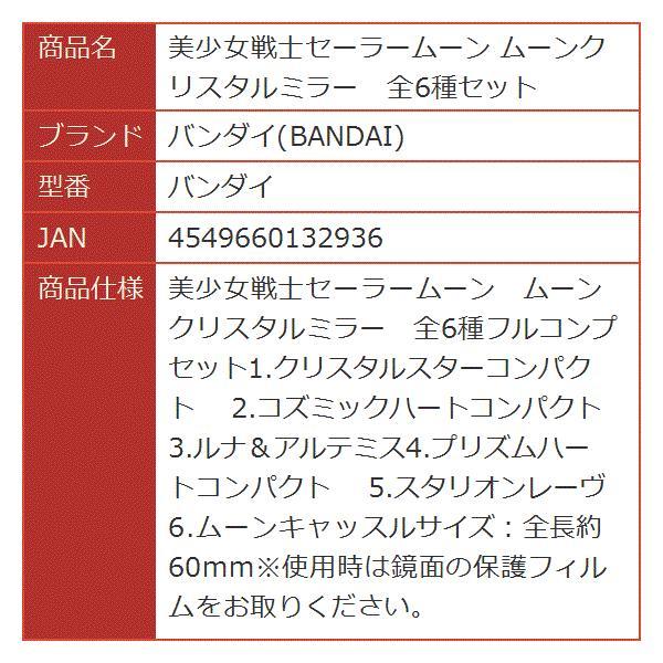 美少女戦士セーラームーン ムーンクリスタルミラー 全6種セット[バンダイ]|horikku|02