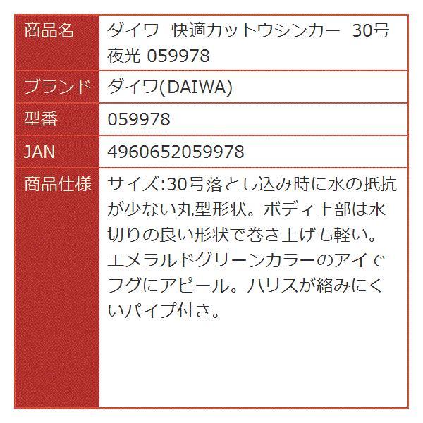 快適カットウシンカー 30号 夜光[059978][ダイワ(DAIWA)]