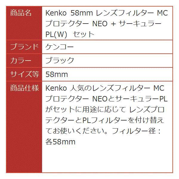 Kenko 58mm レンズフィルター MC プロテクター NEO + サーキュラーPL W セット [ブラック] [ケンコー]