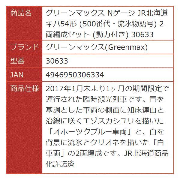 Nゲージ JR北海道キハ54形 500番代・流氷物語号 2両編成セット 動力付き[30633] horikku 06