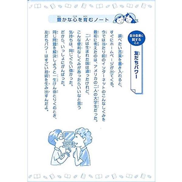学習帳 国語 17行 NP31 10 10冊[NP31(10)]|horikku|02