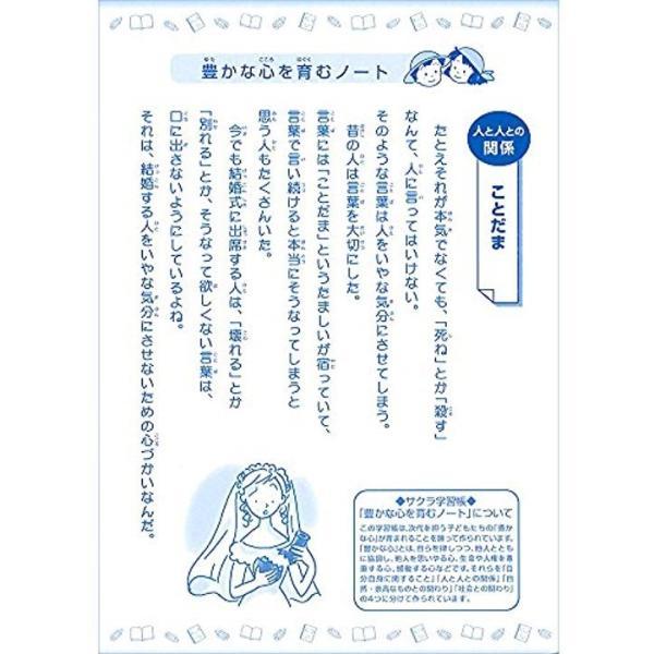 学習帳 国語 17行 NP31 10 10冊[NP31(10)]|horikku|03