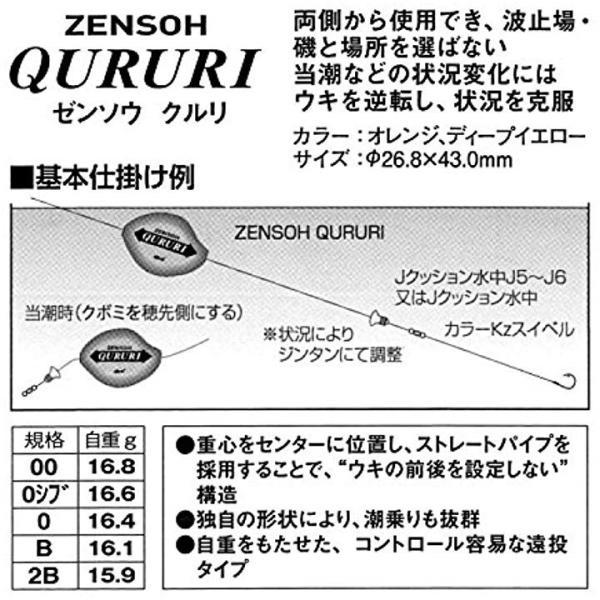 ウキ ZENSOH QURURI L-2B[ディープイエロー]