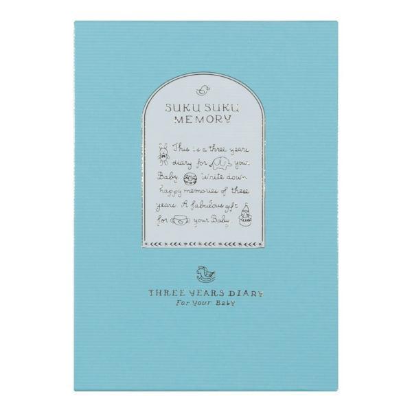 すくすく育児日記 日記帳 3年連用 水色 12191 ミドリ ケース付き 写真と一緒に思い出を残せます 育児ダイアリー (ZR)