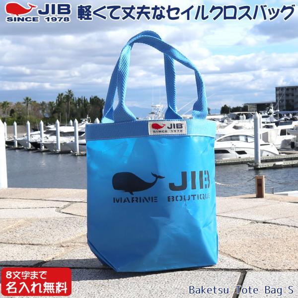 JIB バケツトートバッグ Sサイズ BKS33 ロケットブルー×ロケットブルー ファスナーなし 8文字まで名入れ無料 セイルクロスバッグ エコバッグ 軽い クジラ 大き