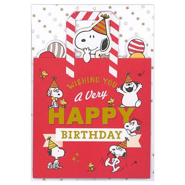 バースデーカード スヌーピー 兄弟バッグ EAR-715-144 ホールマーク 立体カード 飛び出す Birthday Card お誕生お祝い